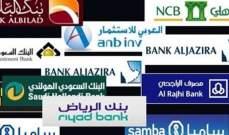 """""""البنوك السعودية"""" تنفي تعليق الحسابات البنكية وإيقاف الخدمات على المتعثرين عن السداد"""