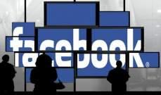 """""""فيسبوك"""" تتيح خاصية التحقق من السلامة بشكل دائم"""