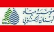 مياه لبنان الجنوبي تنفي ما تردد عن طلب تعيين مهندسين لديها