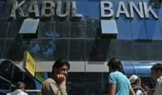 """""""المركزي الأفغاني"""" تيوافق على إنشاء أول بنك إسلامي بالكامل في البلاد"""