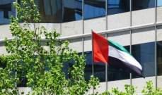 صادرات الإمارات غير البترولية تنمو بنسبة 3% إلى 391.5 مليار درهم في 2017