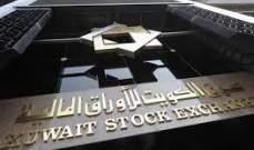 البورصة الكويتية تسعى لاستقطاب شركات نفط عالمية