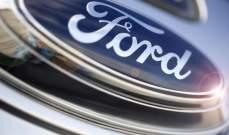 """""""فورد"""" تستدعي أكثر من مليون سيارة  بسبب خلل في الابواب"""