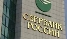 """""""سبيربنك"""" الروسي يفتتح مختبرًا لتقنية """"بلوكشين"""""""
