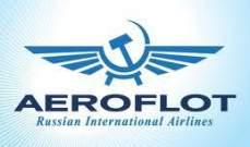 """""""آيروفلوت"""": أول شركة طيران روسية تعيد تشغيل مكتبها في بالقاهرة"""