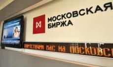 بورصة موسكو تصعد رغم العقوبات الأميركية