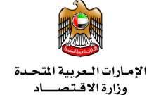 """وزارة الاقتصاد الاماراتية تستدعي 66 سيارة """"جاغوار XJ"""" لدواعي السلامة"""