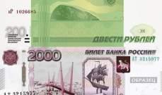 مصرف روسيا: تداول الأوراق النقدية الجديدة في تشرين الاول