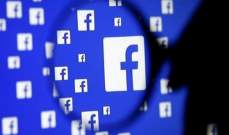 """""""فيسبوك"""" تختبر خاصية لتشجيع مستخدميها على مقابل مطالعة الصحف"""