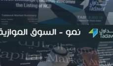 """السوق السعودية الموازية """"نمو"""": 15.6 ألف ريال صافي مبيعات الأجانب خلال الأسبوع الماضي"""