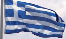 منطقة اليورو تبحث في إخراج اليونان من برنامج المساعدات بعد تحسن إقتصادها