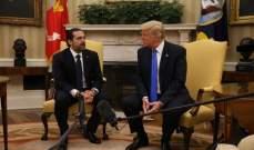 زيارة الحريري لواشنطن شهدت تطورا في ملف العقوبات
