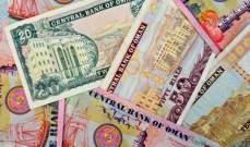 الإمارات: ارتفاع الدرهم أمام عملات الشركاء التجاريين خلال النصف الاول