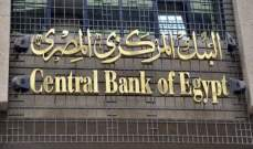 المركزي المصري: ارتفاع رصيد ذهب الاحتياطي الأجنبي لـ47.44 مليار جنيه