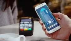 """الكشف عن ثغرات """"خطيرة"""" بخدمات الدفع عبر الهاتف"""