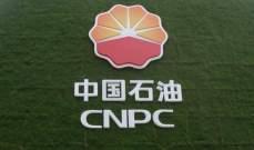 """""""سي.إن.بي.سي"""" الصينية تستعد لزيادة إنتاج النفط في الشرق الأوسط"""