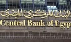 مصر تعلن تلقي استثمارات أجنبية بمليار دولار في يومين بعد رفع الفائدة