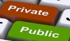 الحوافز المشجعة على التوّظف في القطاع العام تشمل دوام العمل واستدامته