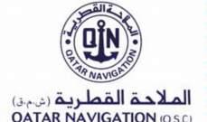 الملاحة القطرية تطلق خدمة نقل بحري مباشر مع تركيا