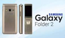 """سامسونغ"" تعود لهواتف الطي بـ""غالاكسي فولدر 2"""
