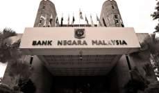 ماليزيا: الناتج المحلي يرتفع بنسبة 5.8% عن العام 2016