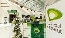 """أرباح """"الإتصالات الإماراتية"""" ترتفع بنسبة 5% بنهاية الربع الأول 2017"""