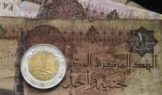 الجنيه المصري يتراجع وسط زيادة طلب الأجانب على الدولار