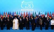 مجموعة العشرين:العالم يحتاج لاستثمار 94 تريليون بمشاريع البنية التحتية