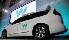 """""""وايمو"""" تبدأ اختبار السيارات الذاتية القيادة في أتلانتا"""