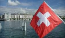 سويسرا: الإقتصاد يتجه صوب تسجيل أسوأ أداء في 8 سنوات