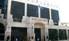 المركزي الاردني يحول 13.6 مليون دينار لشركة الصندوق الاردني للريادة