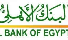 """""""البنك الأهلي المصري"""": 3.5 مليون عملية سحب من ATM قبل عيد الفطر"""