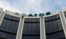 البنك الإفريقي يدعم مشروعات الطاقة في مصر بـ200 مليون دولار