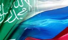 مسؤول: السعودية وروسيا تعتزمان تسهيل الحركة التجارية والمالية بينهما مباشرة