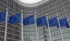 """المفوضية الأوروبية تحرك قضية تجارية ضد """"قطر للبترول"""" لإحتكارها الغاز"""