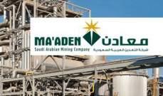 """""""معادن"""" السعودية توقع عقداً لتزويد بنغلاديش بأسمدة الفوسفات"""