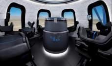 """""""بلو أوريجين"""": من الممكن توفير رحلات سياحية إلى الفضاء هذا العام"""