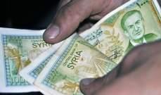 الليرة السورية تشهد ارتفاعا أمام العملات الأجنبية