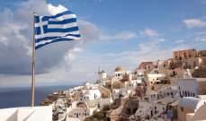 """""""موديز"""" ترفع تصنيف اليونان إلى """"Caa2"""" مع نظرة مستقبلية """"مستقرة"""""""