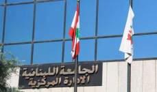 مجلس الجامعة اللبنانية: حقوق الأستاذ الجامعي لا يُسمح المساس بها