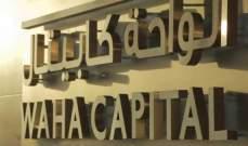 رئيس الشركة: الواحة للنفط الليبية تنتج نحو 260 ألف برميل في اليوم