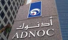 """""""أدنوك"""" الإماراتية تطلب رأي المشترين في مقترح لتغيير آلية تسعير الخام"""