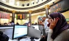 بورصة مصر تغلق على ارتفاع بنسبة 0.85% عند 13205.11 نقطة