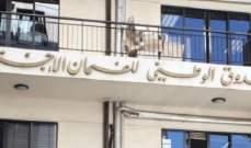 """نائب رئيس الضمان لـ""""الاقتصاد"""": لن نسمح بافلاس المؤسسة والحاق الضرر بمليوني لبناني"""