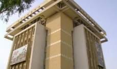 """""""المصرف العقاري"""" يفتتح فرعه في الموصل للمساهمة في إعادة الإعمار"""