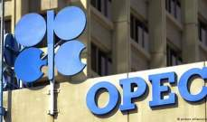 """""""أوبك"""": إرتفاع سعر النفط الإيراني 2.7% في الـ2017"""