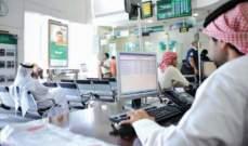 المصارف السعودية تلاحق عمليات الاحتيال عبر حملة جديدة
