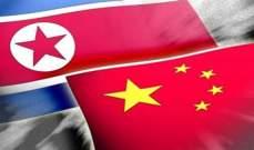 887.4 مليون دولار حجم تجارة الصين مع كوريا الشمالية في 5 أشهر