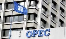 """تخفيضات إنتاج """"أوبك"""" تعزز شهية آسيا لنفط بحر الشمال"""