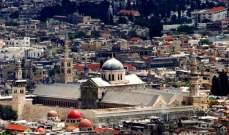دمشق أرخص مدينة من حيث تكاليف المعيشة في العالم...وسنغافورة الأغلى